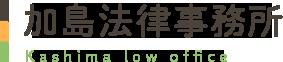 加島法律事務所 Kashima low office