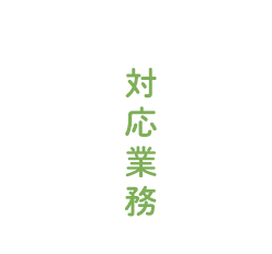 Kashima low office 対応業務
